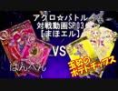 【アクロ☆バトル】まほエル 5弾・魔法少女大戦争カートン対決03【対戦動画】
