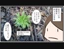 【漫画】017 生態系の偵察【マンガ動画】