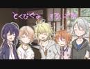 【刀剣乱舞】とくびぐみそろいぶみ+αをダイマする動画