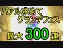 【グラブル】グランデフェスフェス最大300連(2019年5月)