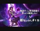 【実況プレイ】雑なLoL Syndra【LoL】【雑】#15