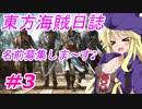 【自由な姫の海賊生活】東方海賊日誌:3日目【ゆっくり実況プレイ】