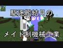 【Minecraft】駆逐艦結月のメイド制機械工業#03
