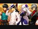 【Fate/Grand Order】『惑う鳴鳳荘の考察』 第8節