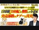 百田尚樹「日本国紀」に惨敗した小説家の実売部数。出版の闇を暴露した幻冬舎|みやわきチャンネル(仮)#455Restart313