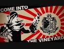 ワイン畑へといざなう辻本良三の勝利画面