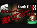 ゾンビU#03 私をスーパーに連れてって!zombiU実況【ユカりんの!ゲーム実況】