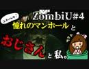 ゾンビU#04 憧れのマンホールとおじさんと私 zombiU実況【ユカりんの!ゲーム実況】