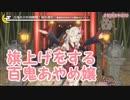 【3D】旗上げをする百鬼あやめ嬢【ホロライブ】