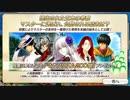 【Fate/Grand Order】『惑う鳴鳳荘の考察』 第13節