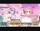 【実況】 少女のつむぐ夢の秘跡 【あいりすミスティリア!】 part53