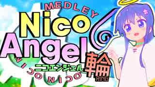 Nico Angel 輪 - ニコニコメドレー