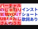 【インスト】バーチャルのじゃロリ狐娘Youtuberおじさんのうた【ショート】