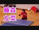 希望が丘対決!!藤森友菜VS首藤美咲!!2019福岡高校卓球!!女子シングルス!!