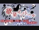 第6位:欲望インストール/鏡音リン【オリジナル】