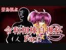 【ポケモンUSM】ヤンデレパーティ-病的愛戦記-【令和相棒自慢杯】蒼鳥視点Part7