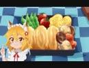 第56位:世話やきキツネの仙狐さん⑤仙狐さんのお弁当