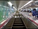 鉄道登山学 その20 「東京」地下鉄のアップダウン【中】    「東西線」「三田線」「千代田線」「有楽町線」