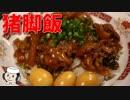 猪脚飯(豚足煮込み丼)とコラーゲンスープ♪