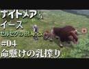 【PS4版実況】ナイトメアなイース セルセタの樹海:改 #4【命懸けの乳搾り】
