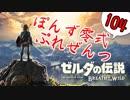 【ゼルダの伝説】ガチ初見のぽんずオブザワイルドpart104【ぽんず零式】
