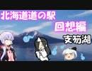 北海道道の駅走破 番外編 支笏湖