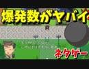 爆破そして爆破な爆発ストーリーばかりなネタゲ 「爆発50連発」 | みなみよつばのフリーゲーム実況
