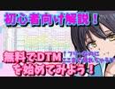 【作曲系Vtuber】無料でお手軽にDTMを始めてみよう!~ソフト導入解説編~【Domino】