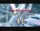 【実況】アナパンのダークソウル -part46-