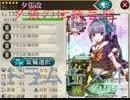 艦これAC メロン提督戦闘記録4  夕張の伝統芸能(通常海域5-4)