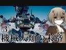 【Voiceroid実況劇場風実況】機械人類の末路③-自由を知った機械の末路-【BattleOfTitans】