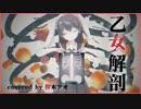 第4位:【歌ってみた】DECO*27 / 乙女解剖 feat. 初音ミク【響木アオ】
