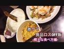 激ウマ!食品ロスOFF飯 -郷土な食べ方編-