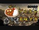 【バトオペ2】ボンゲルキャ美味すぎ:Part177【ガンダム Lv4】