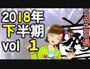 第97位:2018年下半期ニコマス20選まとめ動画vol.1 thumbnail