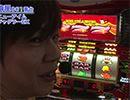 嵐・梅屋のスロッターズ☆ジャーニー #452【無料サンプル】
