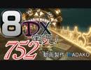 初日から始める!日刊マリオカート8DX実況プレイ752日目