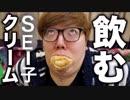 第14位:SEI子クリーム飲んでみた thumbnail