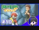 【ポケットモンスターLet'sGO!ピカチュウ】- このサムネどこかで -『カツとピカチュウの冒険 #04-2』