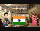 【ツアー利用】インド旅行 第8回【デリー・アグラ・ジャイプール】