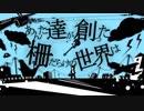 【令和最初の全国歌ってみたツアー】迷妄少年と小世界 歌ってみた/みどな【香川県】
