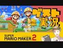 【お客様は】マリオメーカー2ダイレクト 2019.5.16 実況【神様です】