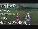 【PS4版実況】ナイトメアなイース セルセタの樹海:改 #5【セルセタの樹海】