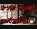 【ゆっ怖】ゆっくり怖い話・その665【怪談】