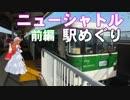 ゆかれいむでニューシャトル駅めぐり~前編~