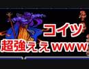 超名作ゲーム、ファイナルファンタジー3実況プレイ#43【初見プレイ】