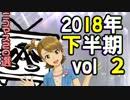 2018年下半期ニコマス20選まとめ動画vol.2