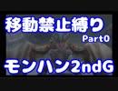 【VOICEROID実況】移動縛りのモンスターハンター2ndG【Part00】(みずと)