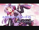 【ニコカラ】ユカユカ☆ヘヴンリーナイト(キー-4)【on vocal】