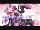 【ニコカラ】ユカユカ☆ヘヴンリーナイト(キー-5)【on vocal】